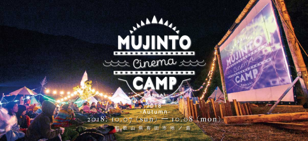 MUJINTO-cinema-CAMP-2018-top